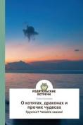 O Kotyatakh, Drakonakh I Prochikh Chudesakh [RUS]